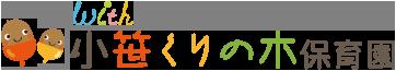 小笹くりの木保育園